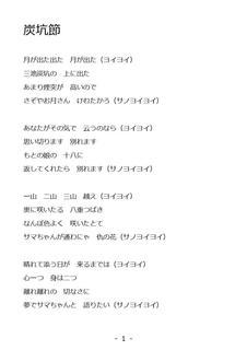 tankobushi01.jpg